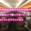 2019~2020年末年始!新幹線自由席混雑予想時間はいつ乗ってもいい?メリットデメリット